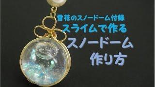 スノードーム用スライムの作り方・UVレジン thumbnail