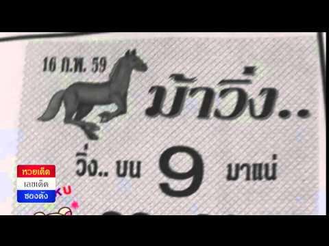 หวยซองม้าวิ่ง (บน) งวดวันที่ 16/02/59 (เลขเด็ดซองดังๆ)