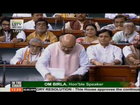 HM Amit Shah's speech on the continuation of President's Rule &  Reservation (Amendment) Bill in J&K