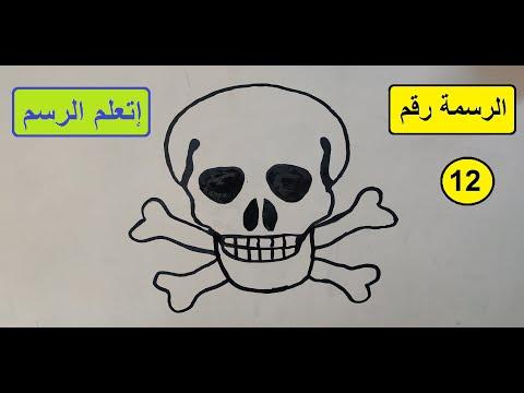 طريقة رسم جمجمة مرعبة على الجدار Youtube