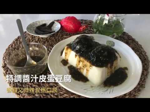 哎喔小廚房|超美味下飯的特調醬汁皮蛋豆腐