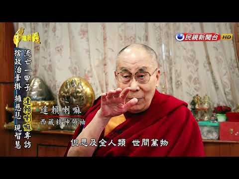 【台灣演義】專訪西藏精神領袖 達賴喇嘛 2019.02.17