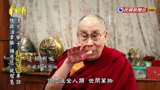 2019.02.17【台灣演義】專訪西藏精神領袖 達賴喇嘛 | Taiwan History