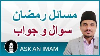 Ask an Imam (urdu)  | مسائل رمضان