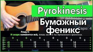 Pyrokinesis - Бумажный феникс  Разбор песни на гитаре  Табы, аккорды и бой