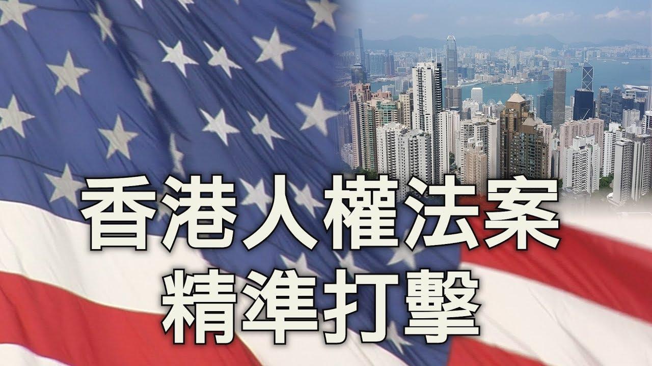 美國國會復會:《香港人權與民主法案》制衡中共武器升級,誰毀香港,我滅誰(江峰漫談20190909第37期) - YouTube