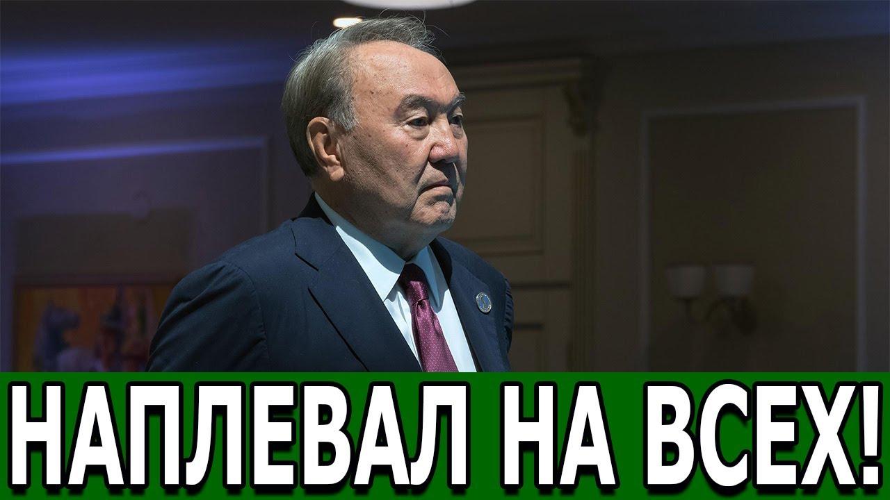 СРОЧНО 28.09.20! НАЗАРБАЕВ УСТРОИЛ БАРДАК: КТО ОСТАНОВИТ ЕГО? #Новости #Казахстан #Кз #Назарбаев #РК