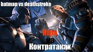 Batman Arkham Origin (Игра на контратаках)