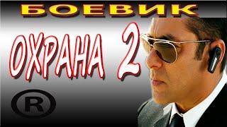 Смотреть сериал ОХРАНА 2. НОВЫЙ КРИМИНАЛЬНЫЙ БОЕВИК 2017 ФИЛЬМ СЕРИАЛ онлайн