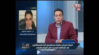 شاهد.. عميد كلية الحقوق الأسبق: وزارة العدل حتى الآن تدار بنظام