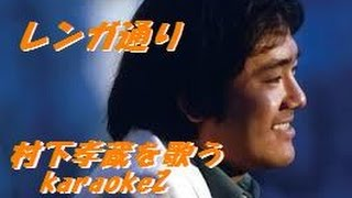 今週は、村下孝蔵さんの曲2曲を、先日の火曜日と本日とで1曲ずつお贈...