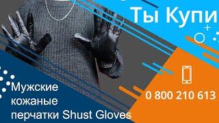 Мужские маленькие черные кожаные перчатки Shust Gloves купить в Украине. Обзор