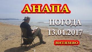 Анапа. Погода 13.04.2017 Кайф Много Купающихся