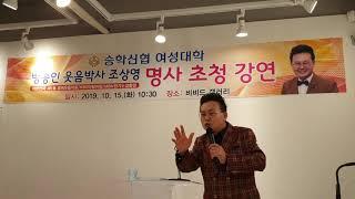 ''승학신협여성대학''초청특강#유머웃음치료대한민국제1호…