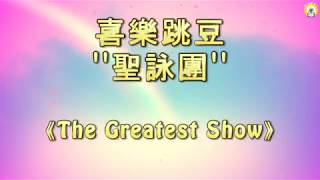 Publication Date: 2019-07-11 | Video Title: 喜樂跳豆(聖詠團)表演《The Greatest Show》