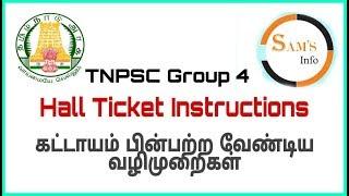 Hall Ticket Instructions | TNPSC Group 4 | Easy Understanding | Sam's Info