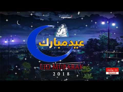 Eid Mubarak   عيد مبارك   Eid Al Fitr   2018