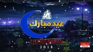 Eid Mubarak | عيد مبارك | Eid Al Fitr | 2018