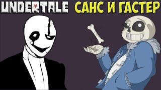 Undertale - Пацифист Санс и Гастер