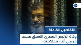 وفاة الرئيس المصري الأسبق محمد مرسي أثناء محاكمته .. شاهد التفاصيل