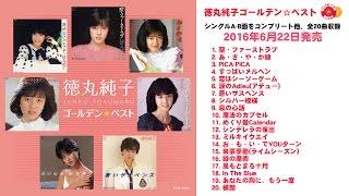 2016.06.22発売 徳丸純子 CDアルバム『徳丸純子 ゴールデン☆ベスト』 ¥...