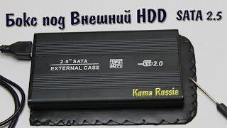 Бокс под внешний жёсткий диск. HDD Sata 2.5 (USB 2.0) c Aliexpress