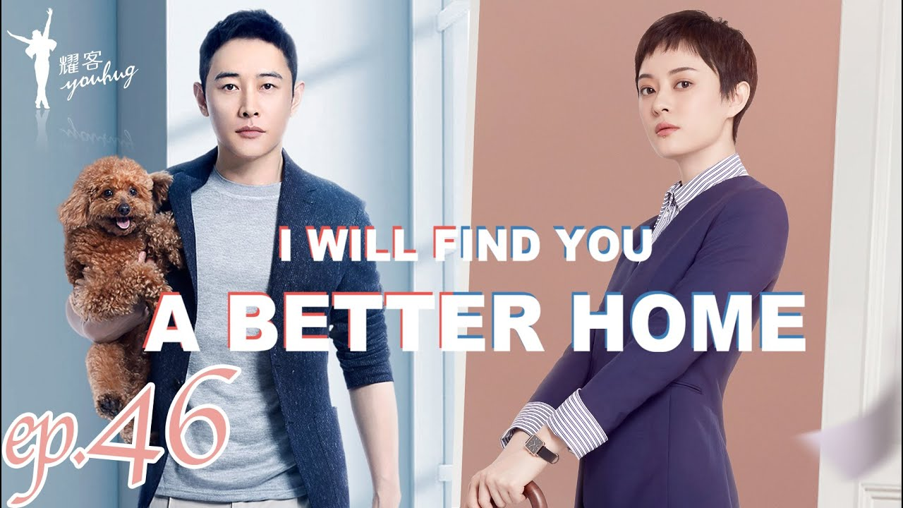 ENG SUB【安家 I will find you a better home】 Ep46 职场女王孙俪vs佛系店长罗晋