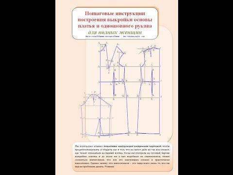 9f00667fff4a58f Пошаговое построение выкройки основы платья и одношовного рукава (54 размер)