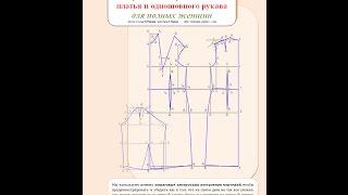 Пошаговое построение выкройки основы платья и одношовного рукава (54 размер)