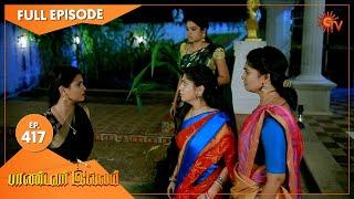 Pandavar Illam - Ep 417 | 09 April 2021 | Sun TV Serial | Tamil Serial