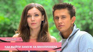 ОЧАРОВАТЕЛЬНАЯ КОМЕДИЯ С ПРИЛУЧНЫМ Как выйти замуж за миллионера. Русские Сериалы
