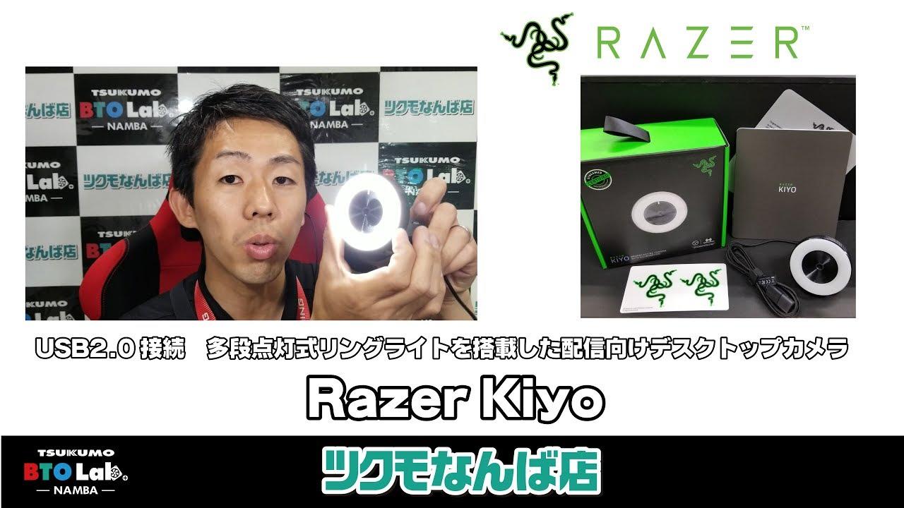 【ツクモなんば店】5月25日発売「RAZER Kiyo」の紹介