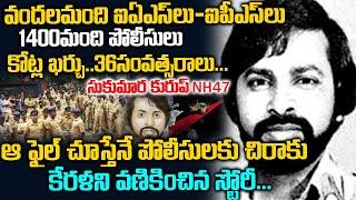 కేరళని వణికించిన పేరు.. సుకుమార కురుప్   Unknown Facts About Sukumara Kurup In Telugu   Telugu Waves