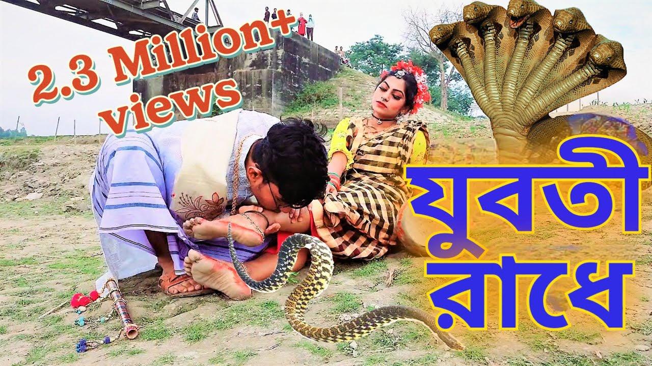 Download সর্বত মঙ্গল রাধে || Juboti Radhe || যুবতী রাধে || NMS Piyas || Nusrat || Bangla Folk Song 2020