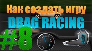 Как создать игру: Drag Racing (Гонки) #8 - Апгрейды авто