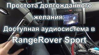 Доступная аудиосистема в Range Rover Sport supercharged: обзор работы