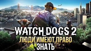 взломать Игроманию! Watch Dogs 2