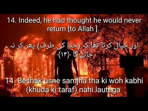 Surah Al Inshiqaq with urdu, hindi, english translation (84) (Mishary Rashid Alafasy)