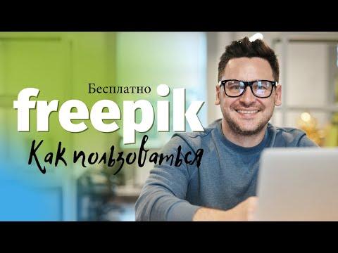 Как пользоваться сайтом Freepik
