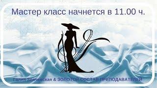 Мастер класс Галии Злачевской