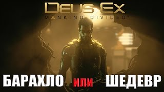 deus Ex: Mankind Divided - Барахло или Шедевр?  Обзор