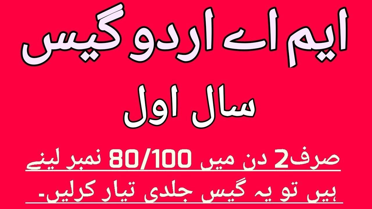 MA Urdu Part 1 ( Paper 1 ) Guess Paper 2018 With 100% Guarantee