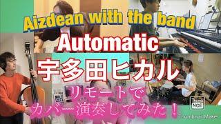 【Automatic/宇多田ヒカル】リモートでカバー演奏してみた!