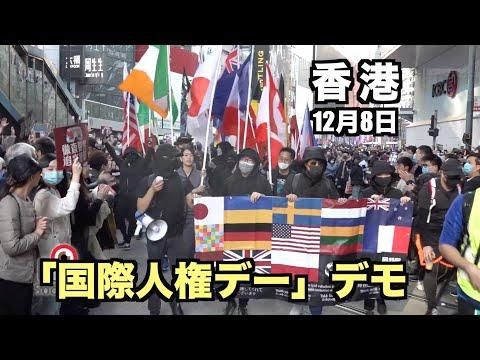 香港「国際人権デー」デモ  許可を出しても警察は挑発を続ける【12月8日】08DEC2019守護香港和你同行遊行,遊行提早開始
