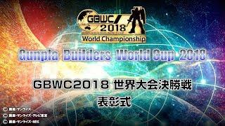 【GBWC】ガンプラビルダーズワールドカップ2018 世界大会決勝戦 表彰式 ガンプラワールドカップ 検索動画 3