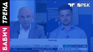 TeleTrade на РБК - БАБИЧ.ТРЕНД. 25.06.2018