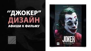 ДЖОКЕР - Афиша к фильму | Adobe Photoshop