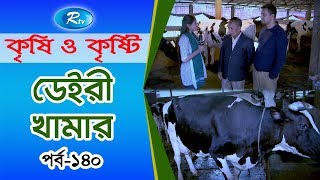 Krishi O Krishti | ডেইরী খামার | Episode-140 | Rtv Lifestyle