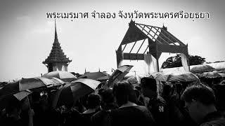 ธ สถิตในดวงใจไทยนิรันดร์  (พระเมรุมาศ จำลอง  จังหวัดพระนครศรีอยุธยา)