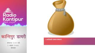 Kantipur Diary 2:00pm - 17 July 2017